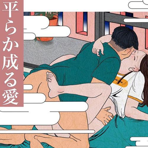 寿司テルヤ「平らか成る愛」