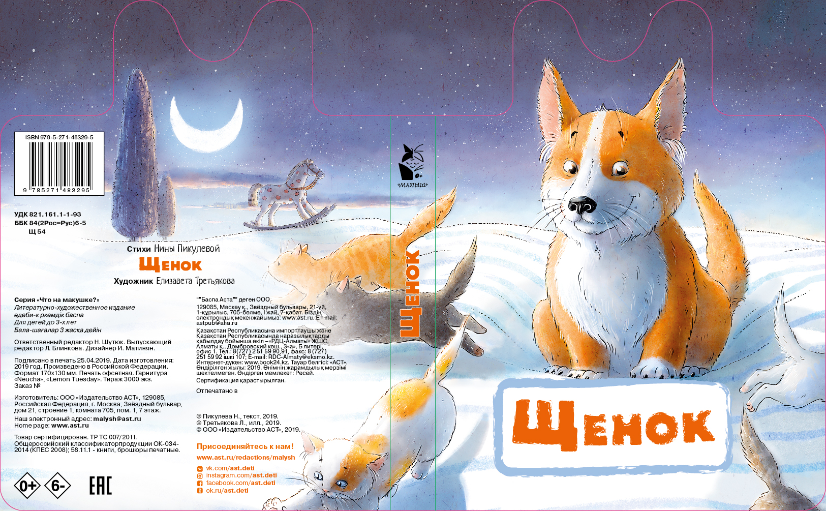 Puppy Cover new-01