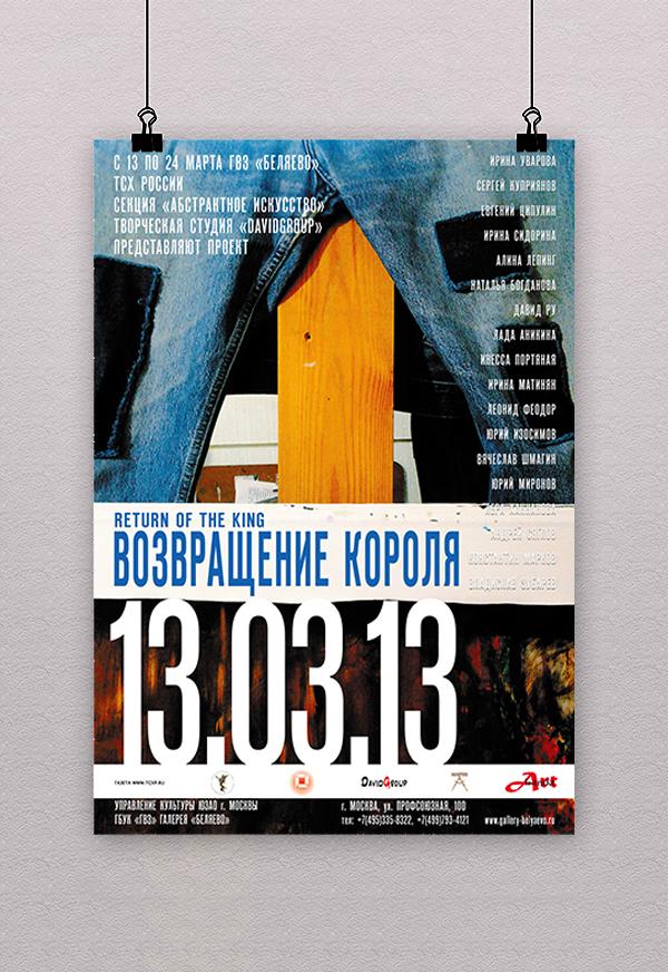 Art Exhibition poster