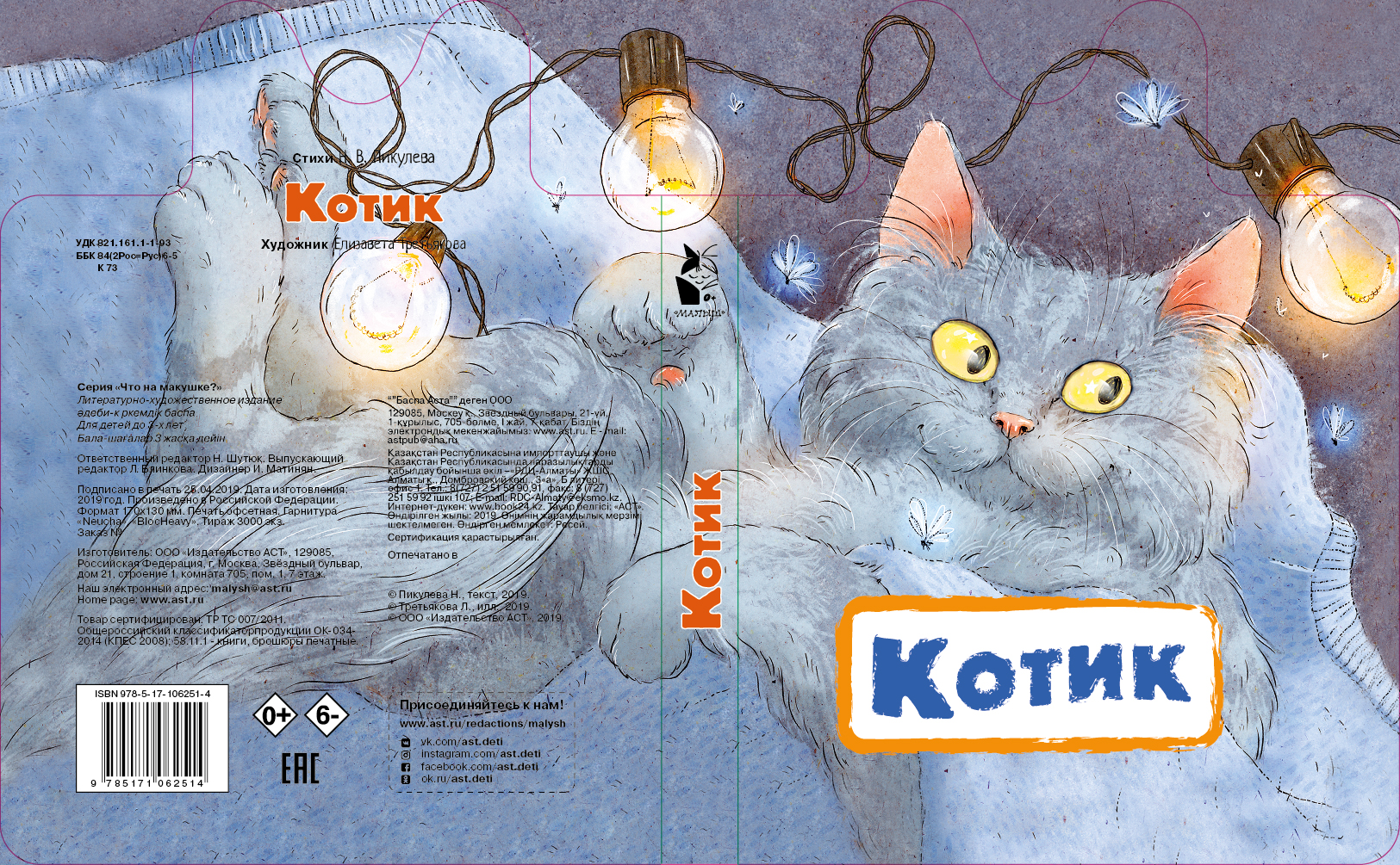Kotik Cover new-01