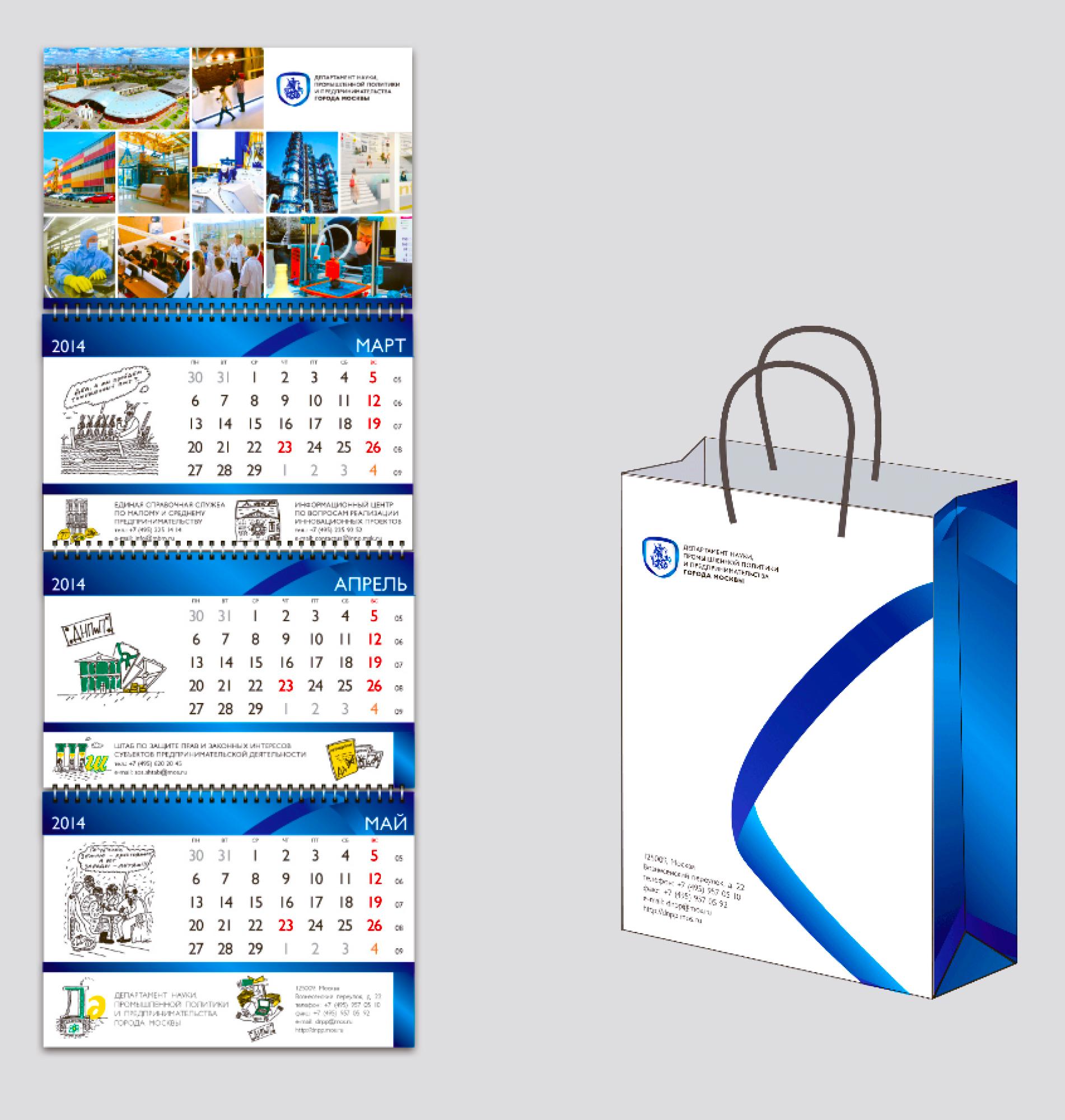 Calendar and bag