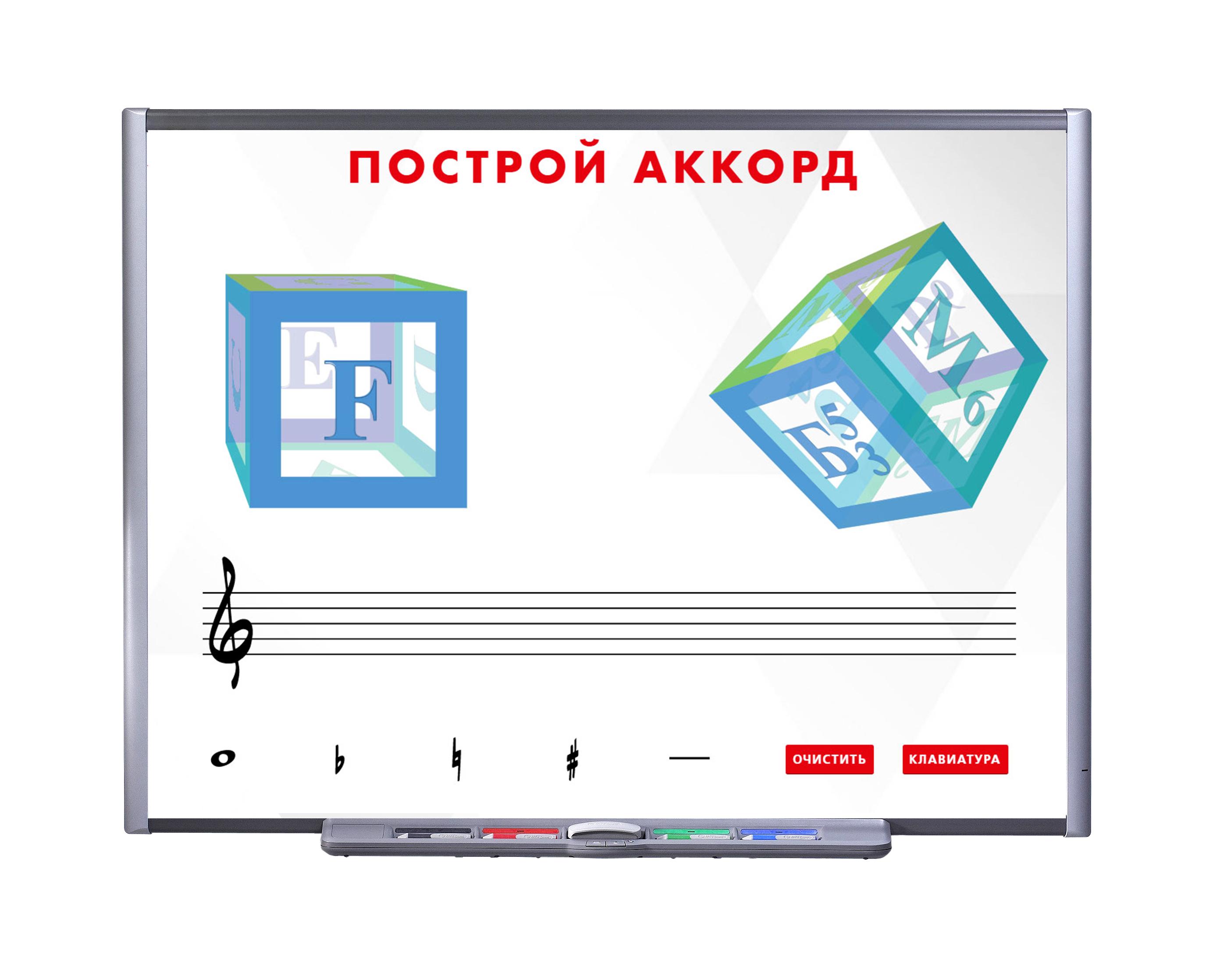 Interactive board Interface design
