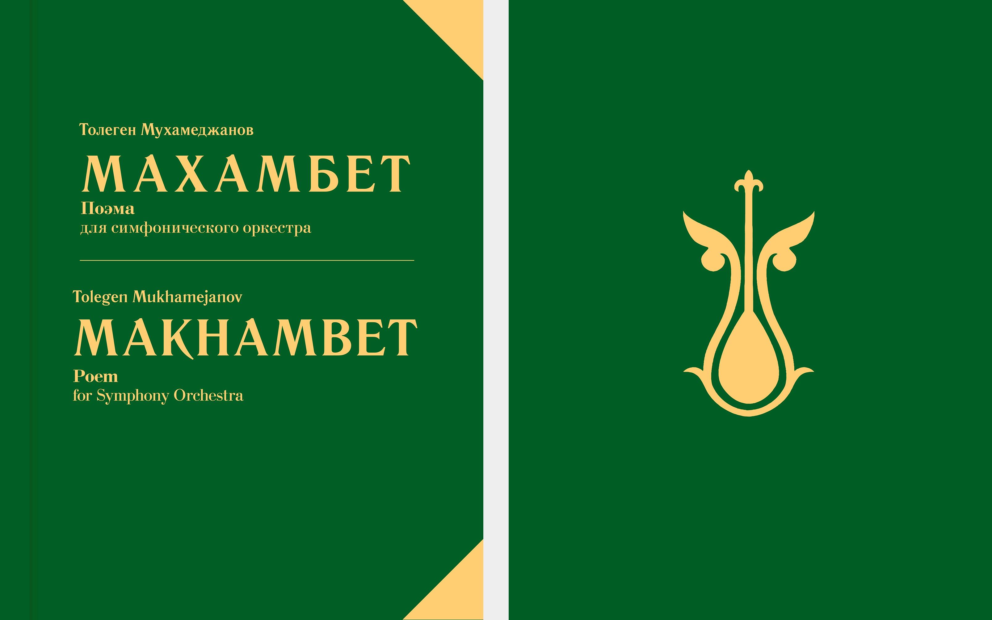 """Makhambet"" cover"