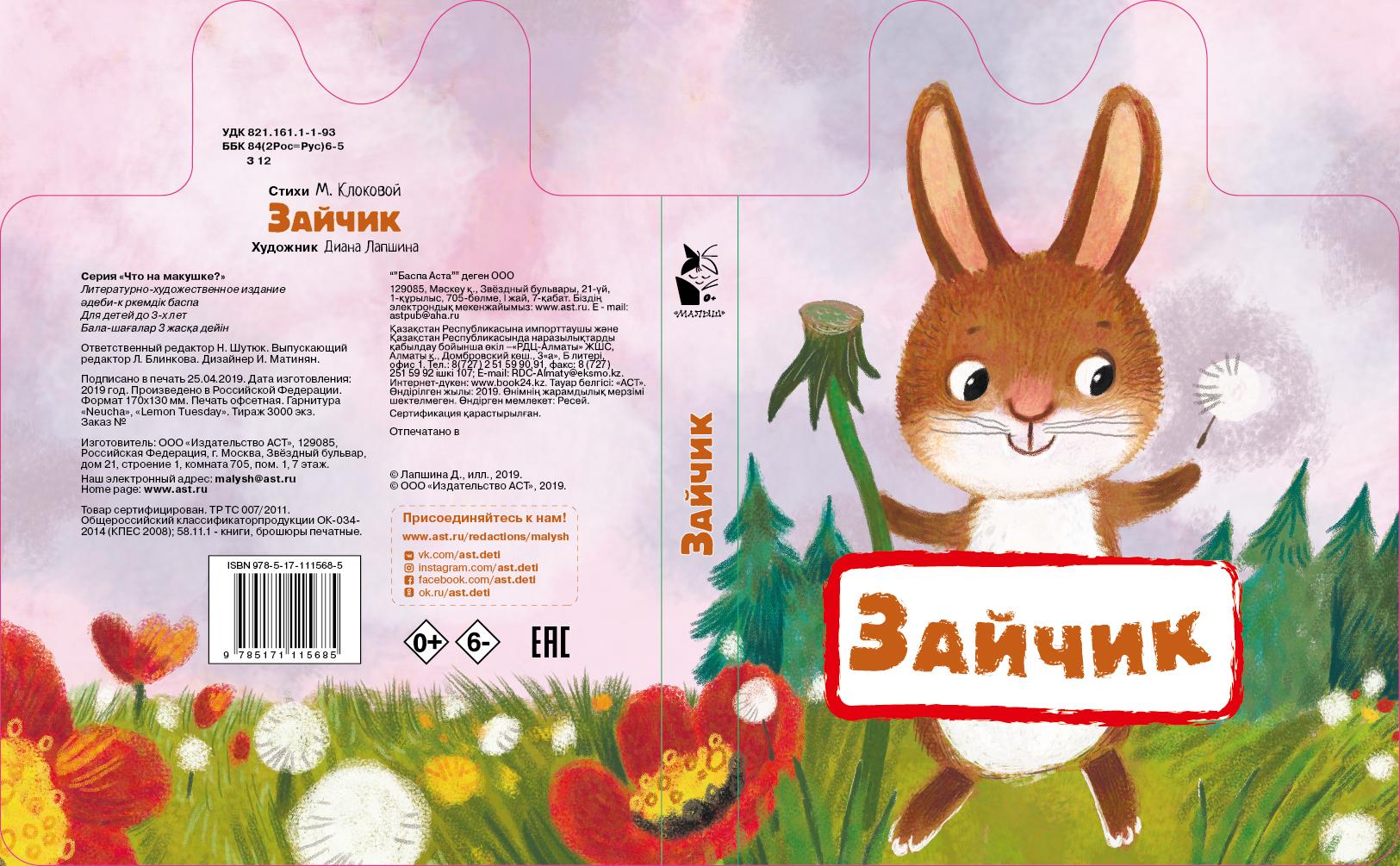 Zaika Cover new-01
