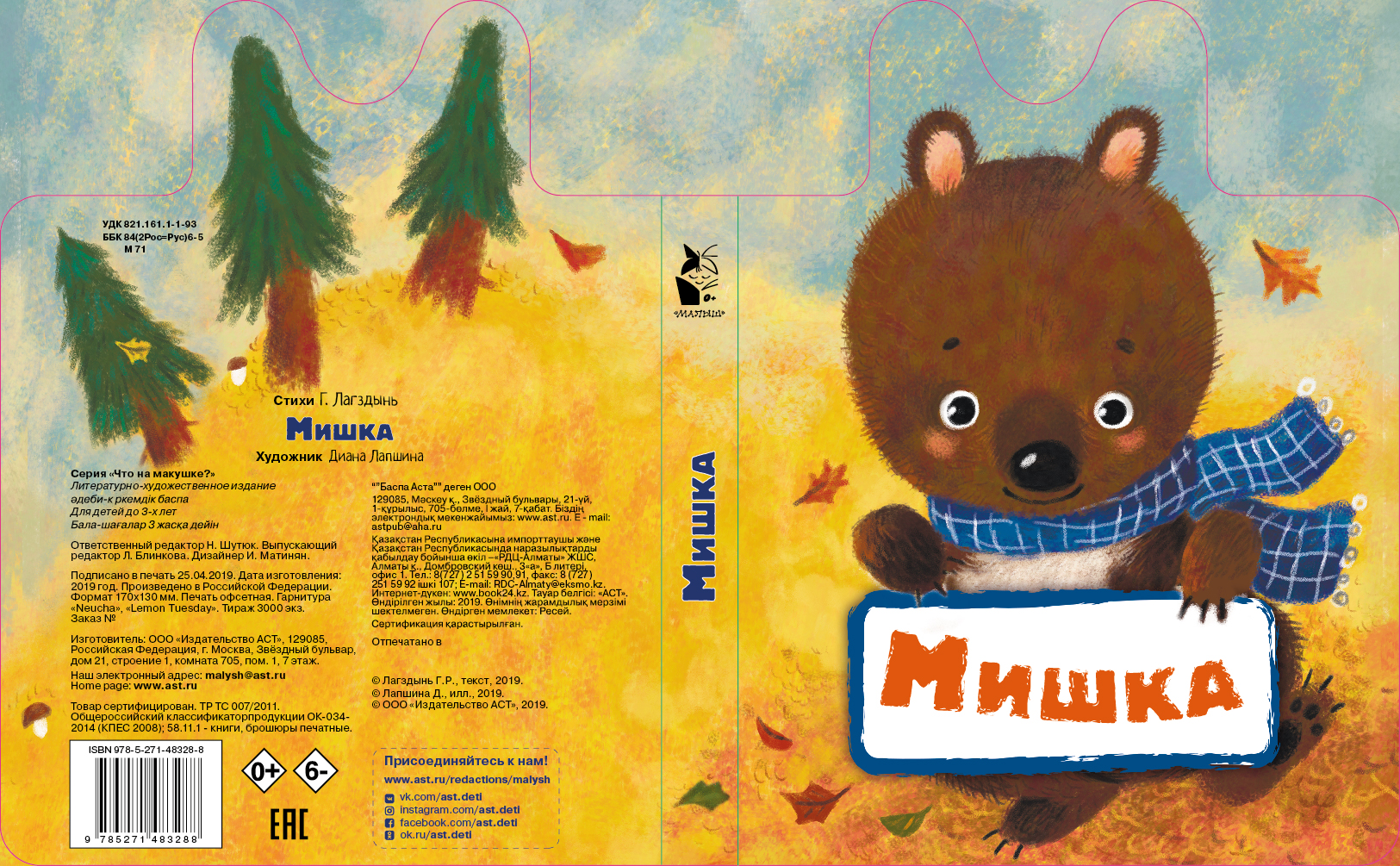 Mishka Cover new-01-01