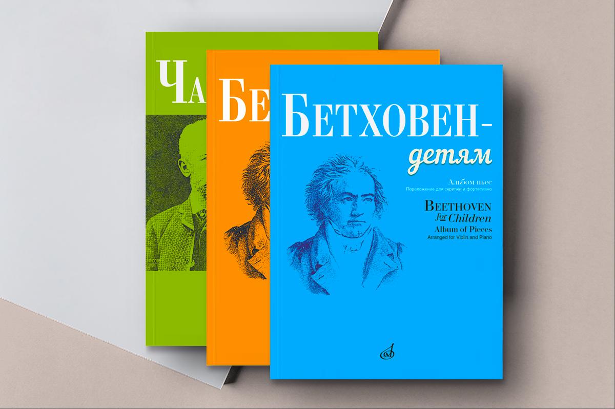 Music books series for children