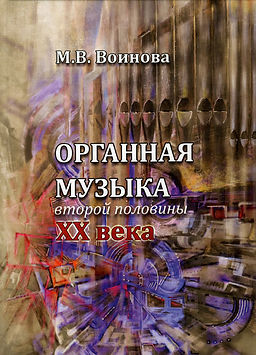 Voinova-oblozhka-kn-dlya-sajta.jpg