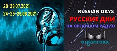 Заставка для ФБ_Русские дни 2021.jpg