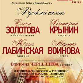 Русский Салон афиша абонемента.jpg