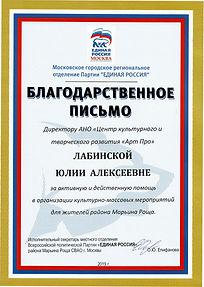 Благодарность Единая Россия.jpg