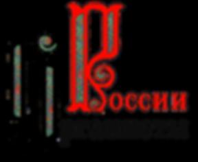 Органисты России текст.png