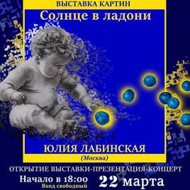 Афиша выставки Юли в Спб.jpg