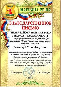 Благодарность Управа Марьина Роща.jpg