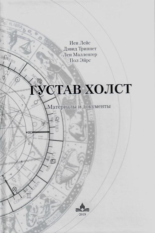 Книга. Густав Холст. Материалы и документы