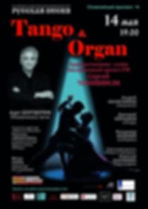 Танго и Орган афиша.jpg