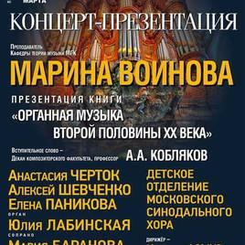Афиша Презентации книги в МГК.jpg
