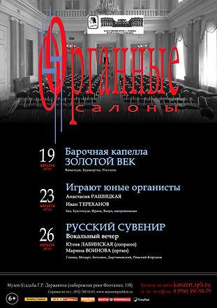 Органные салоны в СПб, музей-усадьба Державина