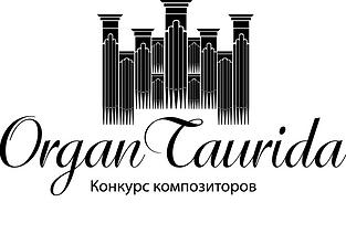 OrganTaurida_konkurs_logo_2021.png
