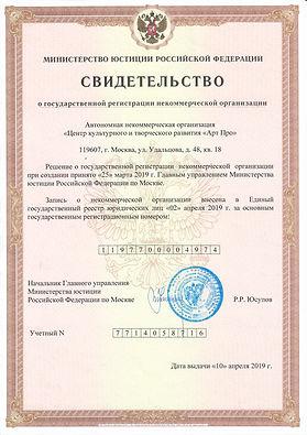 Св-во о регистрации АНО Арт Про.jpg