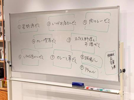 11期のバラエティに富んだゼミ紹介 (2月4日更新)