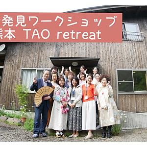 熊本天分発見1ワークショップ*  * NO1in  TAO retreat