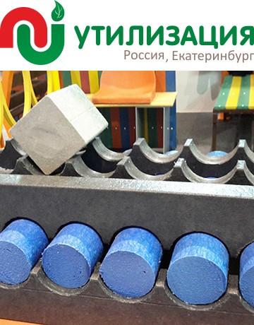 выставка оборудования и технологий для сбора и переработки промышленных и бытовых отходов «УТИЛИЗАЦИЯ»