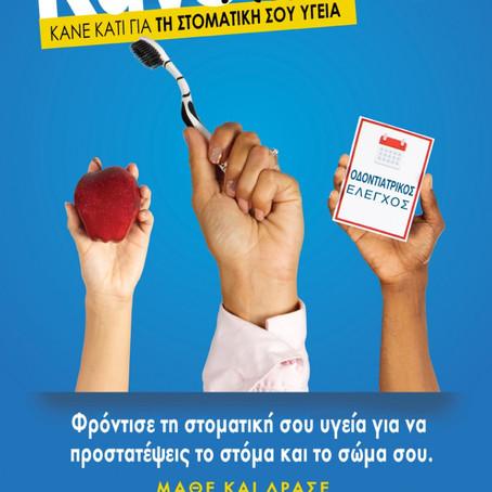«Κάνε Ααα! Κάνε κάτι για  τη στοματική σου υγεία»!
