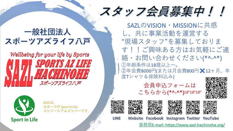 スタッフ会員募集チラシ20201108.jpg