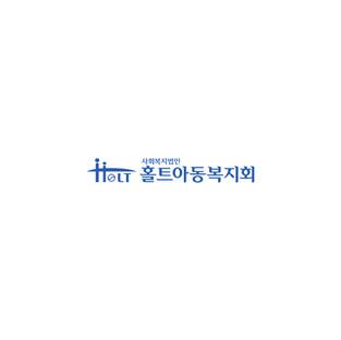 홀트아동복지회