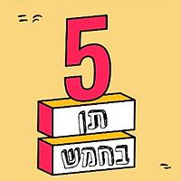 לוגו תן בחמש.png