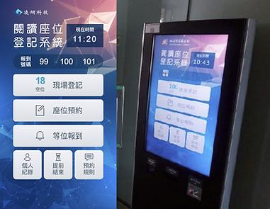 預約kiosk介面.png