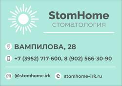 StomHome_2