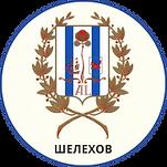 ШЕЛЕХОВ.png