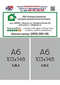 Домофон_А6.jpg