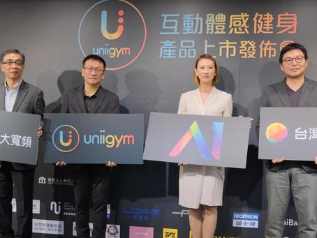 優力勁聯推出互動體感健身 Uniigym,在家中即可擁有上千種課程任你挑選