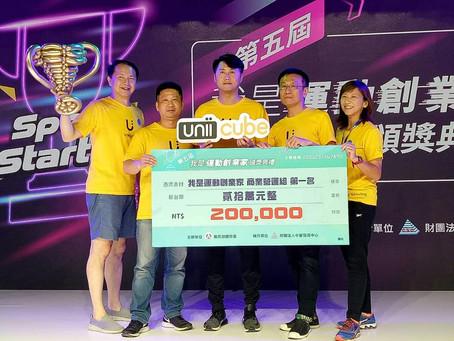 第5屆「我是運動創業家」頒獎2020臺灣運動產業博覽會榮耀登場