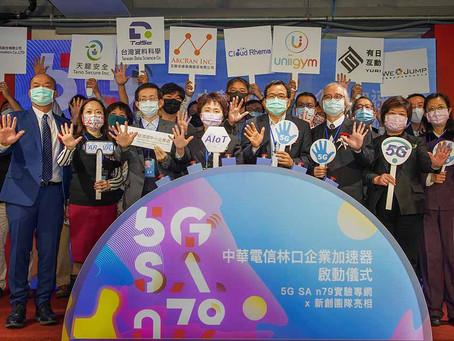 中華電信全國第一套5G SA n79實驗專網暨新創團隊 亮相