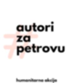 Autori za Petrovu(10)final version.png