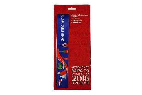 Сувенирная ленточка на автомобиль 50 х 4 см 2018 FIFA World Cup Russia™