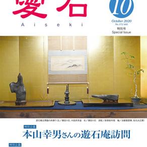 華やかな飾り「愛石」10号(2020年)の表紙を読む