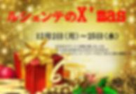 2019.12クリスマス.jpg