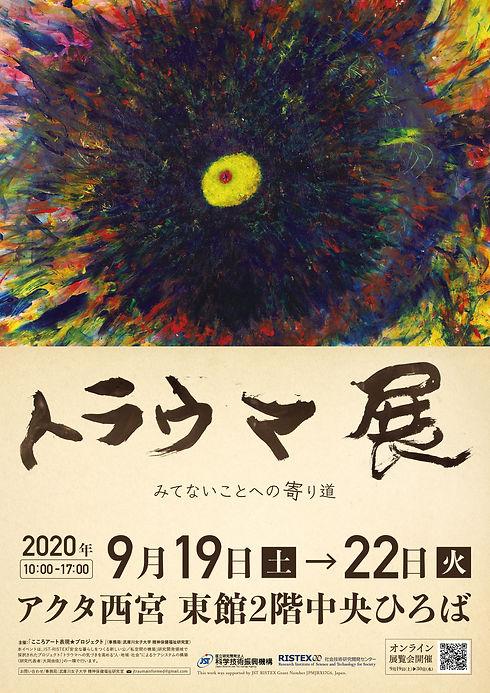 TORAUMA20200919.jpg