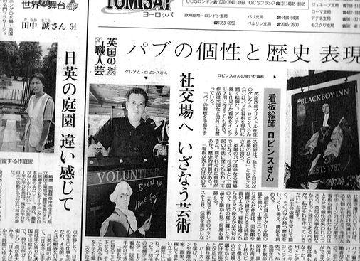 Japan japanese hiragana katakana kanji pub signs newspaper yomiuri shinbun Graeme Robbins Pub Sig Design Bristol artist article