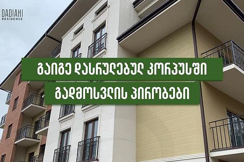 Dadiani Residence