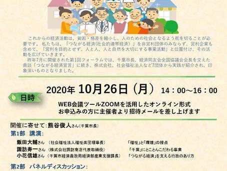 第2回つながる経済フォーラムちば2020