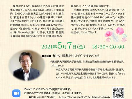 第2回講演会「技能実習生問題と赤ちゃんポスト」(Zoom開催)
