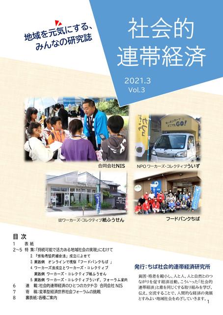 研究誌「社会的連帯経済」3号刊行