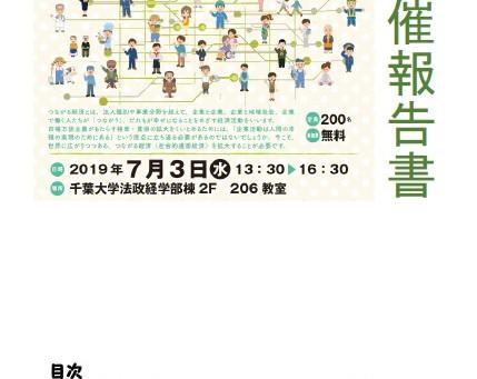 つながる経済フォーラムちば2019