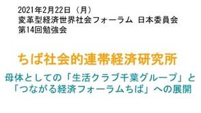 「変革型経済世界社会フォーラム日本委員会」で講演