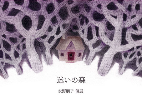 「迷いの森」展示とオンラインショップは終了しました